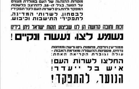 גיוסם של ניצולי השואה למלחמת התקומה