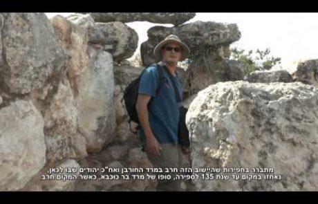 כך ניהלו החשמונאים את המרד ביוונים- מחקר מהשטח
