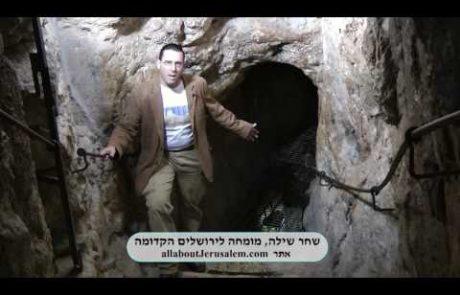הצצה לנקבת השילוח ומערת חזקיהו