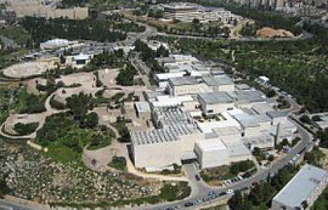 מוזיאון ישראל ומוזיאון ארצות המקרא