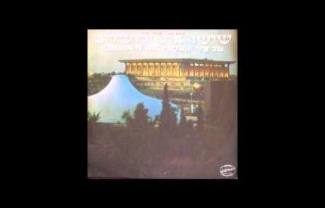 'תפילה לירושלים'- שייקה פייקוב