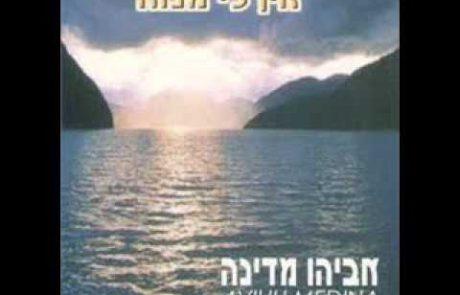 'שבחי ירושלים'- אביהו מדינה