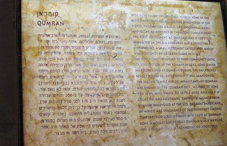 גילויין המסעיר של מגילות קומראן (מגילות ים המלח)