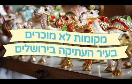 מקומות לא מוכרים בעיר העתיקה בירושלים