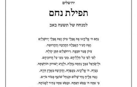 ירושלים המקוממת מהריסותיה? תפילות הקינה של תשעה באב 1967